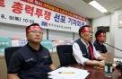 """금융노조 """"민주당, 은산분리 완화는 정책협약 파기…강력 항의"""""""