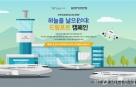 인천공항, '펜타포트 락 페스티벌'과 함께 '드림포트' 캠페인 시행