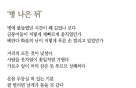 <strong>시인</strong>은 이제 무엇을 노래해야 하나