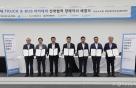 현대차-국내 자동차 정비 교육기관, '현대트럭&버스 아카데미' 산학협력 MOU 체결