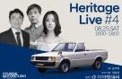 현대차, 소형상용차 주제로 '헤리티지 토크 콘서트'