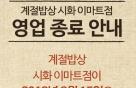 한달새 6곳 문 닫은 '계절밥상' 한식 뷔페 프랜차이즈 끝물?
