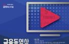 총상금 천만원 금융동영상 공모전 19일까지 접수…주제·형식 자유
