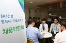 현대건설, '협력사 채용박람회' 열고 '일자리 창출'