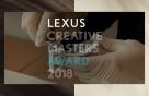 렉서스, '2018 크리에이티브 마스터즈 프로젝트' 진행