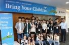 메트라이프, 임직원 자녀 초청 행사 진행