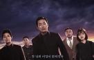 신과 함께│① 이것이 한국이다