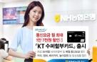 NH농협카드, 'KT수퍼할부카드' 출시