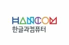 한컴, 2Q 영업익 163억… '최대 분기 실적'