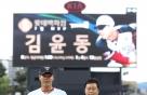 KIA 김윤동, 롯데백화점 광주점 7월 MVP 수상