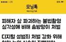 """[모닝톡]김태년 """"피해자 삶 파괴하는 몰카 처벌 강화해야"""""""
