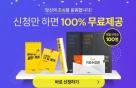 에듀윌, 9급공무원 공시생 초심 응원..'독한 SET' 무료 제공