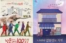 """""""친숙한 듯 낯선 재미""""…무대 위 '베스트셀러'"""