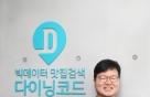 """""""외식 상권지도 제작, 성공 창업 지름길 안내"""""""