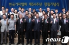 """한국기자협회 창립 54주년 기념식…""""언론자유 위한 노력 박차"""""""