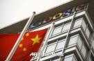 중국 진출 재추진에 구글러들 뿔났다