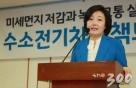 박영선, '수소경제' 관련 법안 연달아 발의
