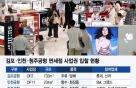 """'김포·인천·청주공항' 면세점 이달말 선정… """"예선대로? vs 역전될까?"""""""