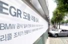 [사진]BMW, 'EGR 모듈 리콜 실시'
