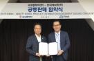 코오롱제약, 애보트와 140억원 규모 '공동판매' 계약
