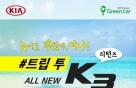 기아차-카셰어링업체 그린카, '올 뉴 K3'  무료시승 이벤트 진행