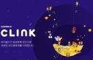 싸이월드, 암호화폐 'CLINK' ICO 추진