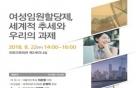 [오늘의 국회 토론회-22일]'여성임원할당제, 세계적 추세와 과제'