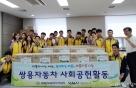 쌍용차, 신입사원 지역 사회 봉사활동 나서