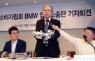 [사진]BMW 화재원인 발표하는 박성지 교수