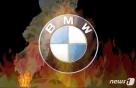 'BMW 차량 결함 의혹' 경찰, BMW코리아 압수수색
