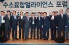 """한국도 수소충전소 SPC '하이넷' 연내 설립..""""22년까지 100기 구축"""""""