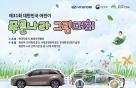 현대차, '제31회 대한민국 어린이 푸른나라 그림대회' 개최