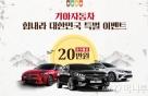 기아차 K5 9월 구매시 158만원 할인…'힘내라 대한민국 캠페인' 시작