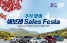 한국GM 쉐보레, 9월 '추석 맞이 세일 페스타' 시행