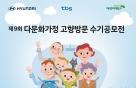 현대차그룹 다문화가정 수기공모전 개최..수상자 고향방문 지원