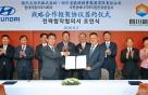 [사진]현대차, 中 쓰촨성 국유기업과 상용차 전략합작협의서 체결