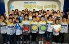 현대차 '어린이 안전 퀴즈대회' 오늘부터 진행