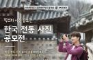 픽스타, '한국의 자연·전통 사진' 공모전 개최