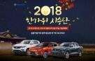 쌍용차, 한가위 연휴 인기 차종 시승단 모집