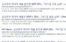 삼성·현대차 vs GDP 비교 3가지 오류