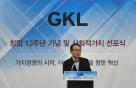 GKL, 창립 13주년…직원정규직화 등 인권경영 선포