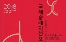 '천주교 서울 순례길' 亞최초 교황청 승인 국제 순례지 선포