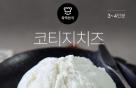[뚝딱 한끼] 홈메이드 아기치즈 만들기…'코티지치즈'