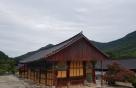호우로 하회마을·선운사 등 15건 문화재 피해 발생