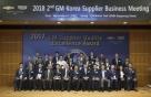 국내157개 車부품업체, 글로벌 GM '우수품질 협력사' 선정