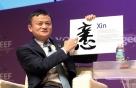 베조스 닮은꼴에서 '중국판 게이츠'로…마윈, 승계계획 밝힌다