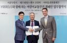 벤츠 사회공헌위, 서울시와 어린이 교통안전 공동캠페인 업무협약