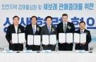 한국GM, 협력사와 인천 지역 판매 활성화 결의