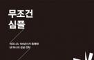 아이폰·빅맥·이케아·모델T…'심플'해야 '성공'한다
