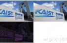 KAIST, 인공신경망 기반 '워터마킹' 기술 개발